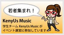 KenyUs Music