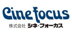 株式会社シネ・フォーカス